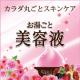 イベント「カラダ丸ごとスキンケア!モニター50名様募集★」の画像