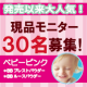 イベント「美容系サイトで大人気!崩れ・テカリ防止に「ベビーピンクBBパウダー」30名」の画像