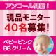 イベント「アンコール開催!ホワイトデーメイクにも♪「ベビーピンク」BBクリーム現品40名」の画像