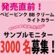 イベント「モニプラ至上最大級!バレンタインの勝負メイクに!!新登場のBBクリーム3000名」の画像