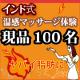 イベント「夏の発汗エステでボディをひきしめ!インドエステ ヒートラップジェル×100名様」の画像