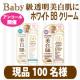 イベント「☆アンコール開催☆シミ・ソバカスのカバーに♪ベビーピンク美白BBクリーム100名」の画像