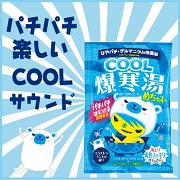 夏用 冷たい 入浴剤  クール