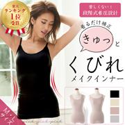Pink Pink Pinkの取り扱い商品「着るだけ!くびれメイクインナー」の画像