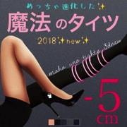 魔法のタイツ株式会社の取り扱い商品「2018新作!-5cm 魔法のタイツ3D NEW」の画像