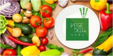 新鮮食材 宅配ショップの『ベジデリ』