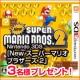 イベント「メディアデポの「マリオとルイージでピーチ姫を助けよう」3DSゲームプレゼント」の画像