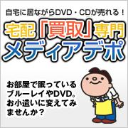 DVD買取(宅配高価買取)のメディアデポはこちら