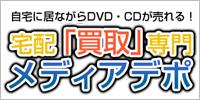 DVD・CDの宅配買い取りのメディアデポはこちら