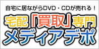 DVD・BD・CD宅配高価買取のメディアデポはこちら