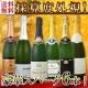 イベント「高級クレマンも入った極旨泡ばかりの辛口スパークリングワイン6本セット! 」の画像