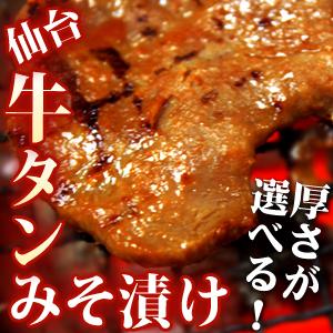 \本場の味!/【牛タン仙台みそ漬け 500g】たっぷり焼肉屋の4人前!