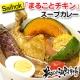 """イベント「さらに美味しくなって生まれ変わった『Saihok""""まるごとチキン""""スープカレー』」の画像"""