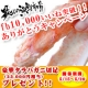 イベント「10000いいね!ありがとう♪ 『本タラバ切足』をプレゼントキャンペーン」の画像