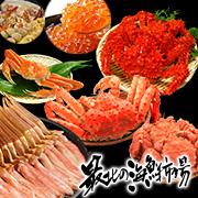 北海道発の通販「最北の海鮮市場」
