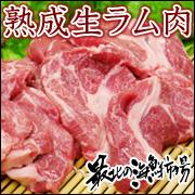 ワンランク上の北海道ジンギスカン「熟成生ラム肉」