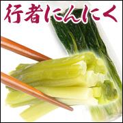 北海道の幻の山菜「行者にんにく」の通販|最北の海鮮市場