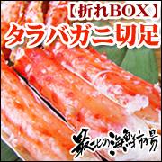 おトクにタラバを通販⇒【折れBOX】本タラバガニ切足1kg