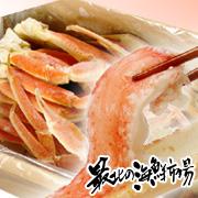 訳ありズワイガニがお買い得!北海道のかに通販なら『最北の海鮮市場』