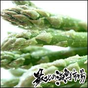 もぎたてをお届け♪北海道産グリーンアスパラ~最北の海鮮市場~