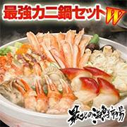 カニエキスたっぷりの鍋を楽しむなら「最強カニ鍋セットW」