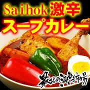 挑戦者求む!辛い物好きのための『Saihok激辛スープカレー』