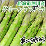 収穫から24時間以内に発送!『北海道産グリーンアスパラ』の通販