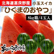 小玉すいか「ひぐまのおやつ」などの北海道物産の通販