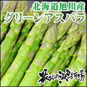 太くても柔らかい!みずみずしいグリーンアスパラを北海道より直送!
