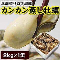 カンタンに殻がむけて食べやすい「カンカン蒸し牡蠣」