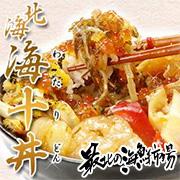 北海道の北の幸がいっぱい「北海 海十丼(わたりどん)」