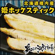 北海道ならではの美味しさ『姫ホッケスティック』