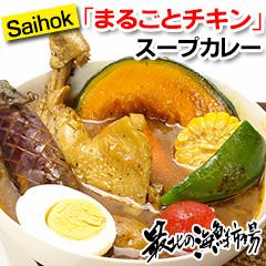 """食べたい時にお湯にポチャするだけ「Saihok""""まるごとチキン""""スープカレー」"""