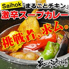 """簡単お湯ポチャ「Saihok""""まるごとチキン""""激辛スープカレー」"""