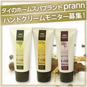 タイのホームスパブランド【prann プラーン】ハンドクリーム