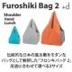イベント「風呂敷と現代のバッグが融合した「フロシキバッグ2」 【9名様】モニター募集!」の画像