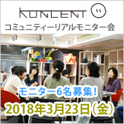 リアルモニター会 2018年3月23日(金)女性限定モニター参加者募集