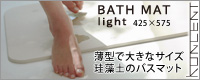 soil BATH MAT light