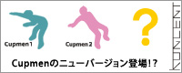 Cupmenのニューバージョン登場!