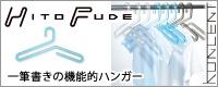 hitoFude(ヒトフデ)
