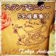 イベント「ハンドメイドに『東京アンティーク』のお好きなスタンプを5名様モニター募集!」の画像