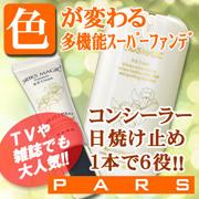 【PARS スーパーファンデーション】 色が変わるおどろきの多機能ファンデ!