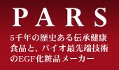 EGF、FGF化粧品のメーカー・パース