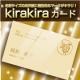 イベント「【30名様に】世界でひとつ!自分だけのkirakiraカード☆50枚プレゼント!」の画像