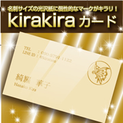 kirakira(キラキラ)カード