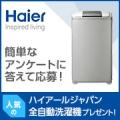 【女性のご意見大募集】簡単なアンケートに答えて!全自動洗濯機を3名様にプレゼント/モニター・サンプル企画