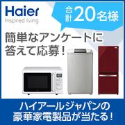 【20名様に!】ハイアールの豪華家電プレゼント!