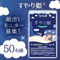 ✨睡眠の質を改善(起床時の疲労感や眠気の軽減)✨「すやり姫」の顔出しInstagramモニター50名様募集!/モニター・サンプル企画