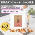 【発売前アンケート】女性の元気のための本格ミルクティ『Vita Milk Tea』のモニターアンケート募集!/モニター・サンプル企画