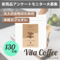 【発売前アンケート】女性の元気のための本格カフェオレ『Vita Coffee』のモニターアンケート募集!/モニター・サンプル企画